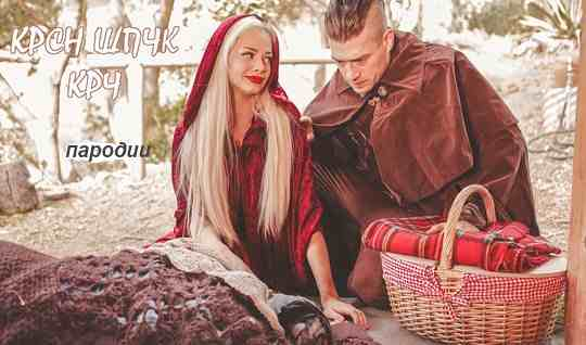 Sexy little Red riding Hood gives himself to fuck the hunter...