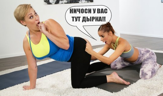 Lesbians in leggings on fitness are ready to strip and lick sweaty cun...